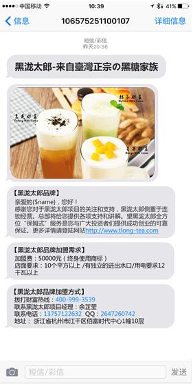 Chinese marketing strategy