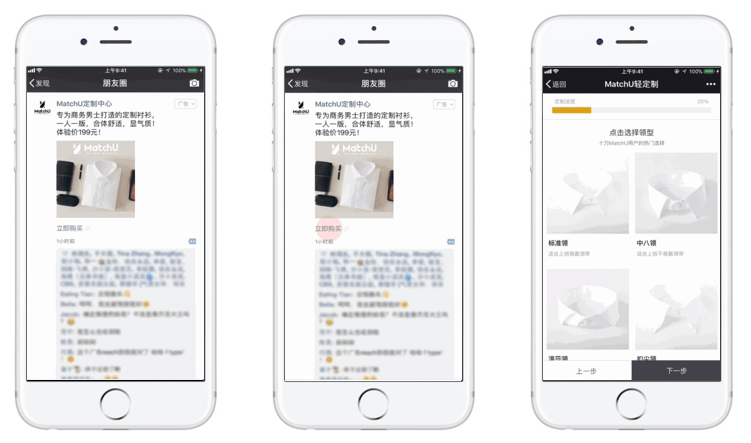 Chinese; WeChat; Advertise