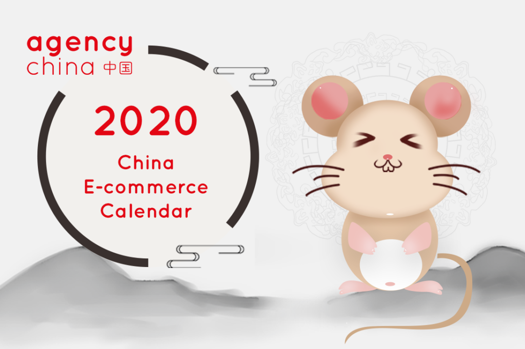 2020 China E-commerce calendar