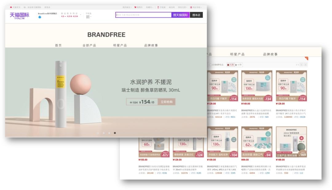 new brand in China - Brandfree