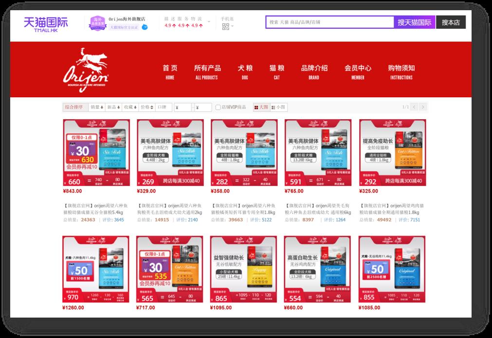 China's Pet Food And Pet Accessories Market - Orijen brand store