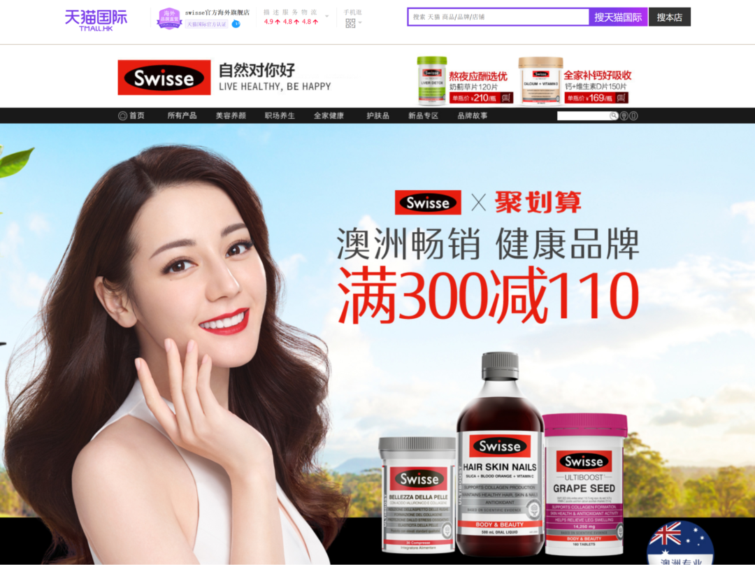 Ingestible Beauty in China Swisse Tmall