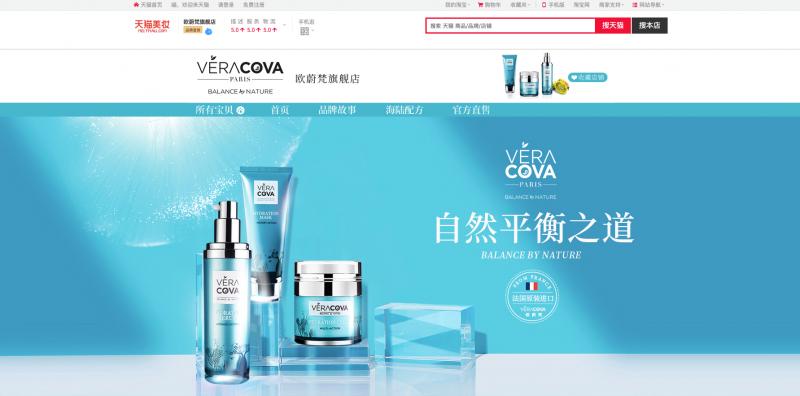 Veracova Tmall flagship store